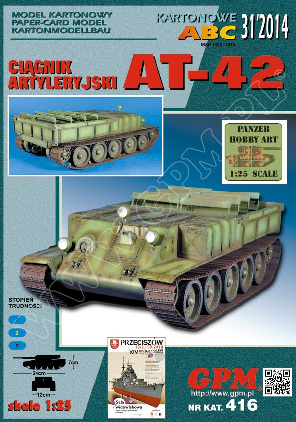 AT-42 artillery tractor